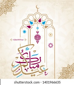 Arabic Islamic calligraphy of text eid mubarak translate (Blessed eid), you can use it for islamic occasions like Eid Ul Fitr and Eid Ul Adha - Vector 6
