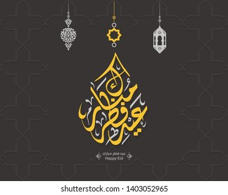 Arabic Islamic calligraphy of text eid mubarak translate (Blessed eid), you can use it for islamic occasions like Eid Ul Fitr and Eid Ul Adha - Vector 8