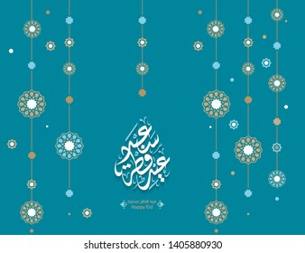 Arabic Islamic calligraphy of text eid fitr, translation Happy eid, you can use it for islamic occasions like Eid Ul Fitr and Eid Ul Adha 6