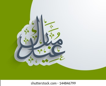 Arabic Islamic calligraphy of text Eid Mubarak on abstract green and white background.