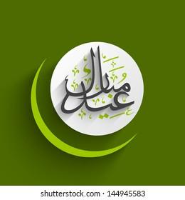 Arabic Islamic calligraphy of text Eid Mubarak with shiny moon on green background.