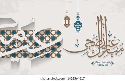 Arabic Islamic calligraphy of text eid adha mubarak translate (Blessed eid), you can use it for islamic occasions like Eid Ul Fitr and Eid Ul Adha 20