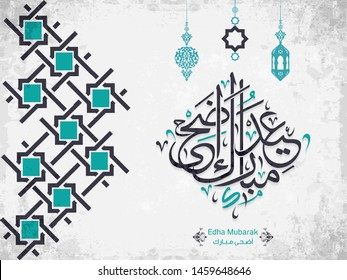 Arabic Islamic calligraphy of text eid adha mubarak translate (Eid al - Adha Mubarak), you can use it for islamic occasions like Eid Ul Fitr, ramadan and Eid Ul Adha 1