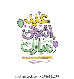 Arabic Islamic calligraphy of text Eid - ul - Fitr , Eid Mubarak, you can use it for Islamic occasions like Eid Ul Fitr - Colorful Calligraphy with balloons  - Shutterstock ID 1986561179