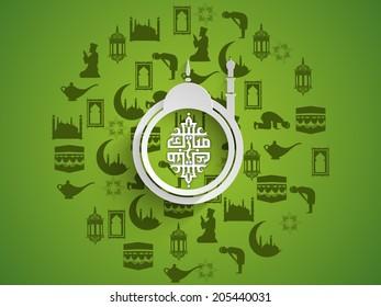 Beautiful Door Eid Al-Fitr Decorations - arabic-islamic-calligraphy-text-eid-260nw-205440031  Gallery_273113 .jpg