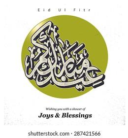 Arabic Islamic calligraphy of text Eid Mubarak for Muslim Community festival Eid - Islamic greeting card Vintage background