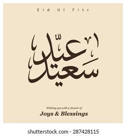 Arabic islamic calligraphy text eid mubarak stock vector hd royalty arabic islamic calligraphy of text eid mubarak for muslim community festival eid islamic greeting card m4hsunfo Gallery