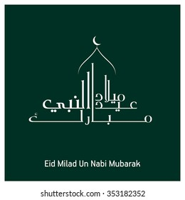 Eid e milad images stock photos vectors shutterstock arabic islamic calligraphy of text eid milad un nabi for muslim community festival milad m4hsunfo