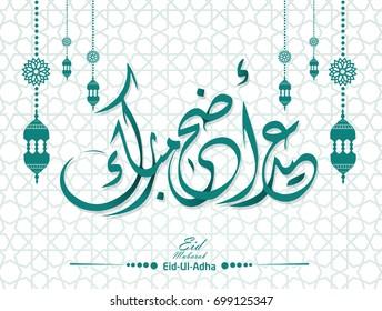 Arabic Islamic calligraphy of text (Eid Mobarak). Eid Al Adha. Eid ul Adha