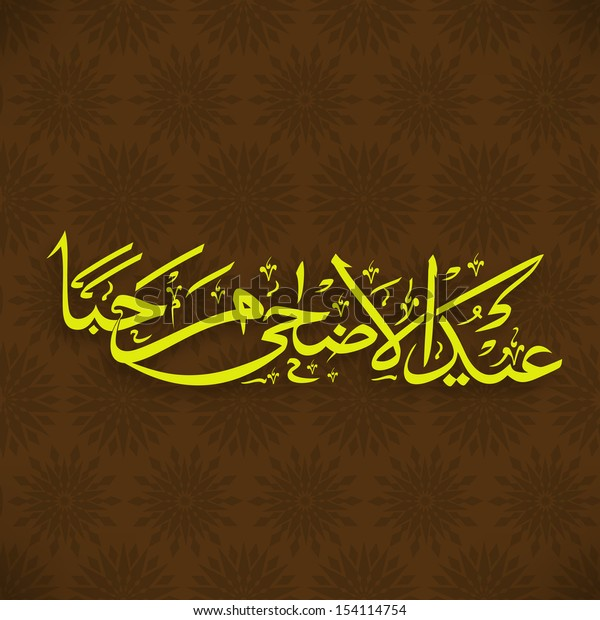 Arabic Islamic calligraphy of text Eid Ul Adha on abstract brown background for Muslim community festival of sacrifice.