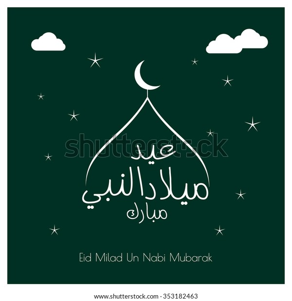 arabic islamic calligraphy text eid milad stock vector royalty free 353182463 https www shutterstock com image vector arabic islamic calligraphy text eid milad 353182463