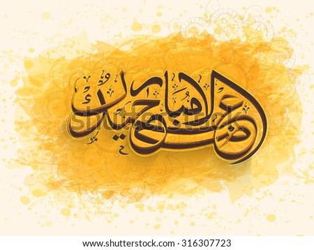 Arabic Islamic Calligraphy Text Eid Al Adha Mubarak Stock Vector