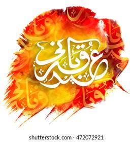 Arabic Islamic Calligraphy Text Eid-E-Qurbani on colorful abstract paint stroke, Vector illustration for Muslim Community, Festival of Sacrifice Celebration.