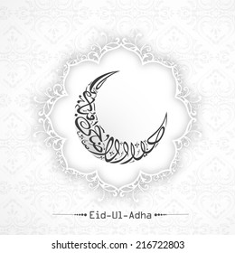 Arabic islamic calligraphy of text Eid-Ul-Adha in moon shape on floral design decorated grey background.