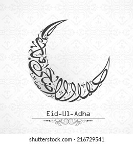 Arabic islamic calligraphy of text Eid-Ul-Adha in moon shape on seamless floral design decorated background for Muslim community festival celebrations.