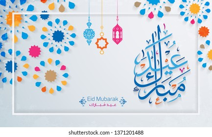 Arabic Islamic calligraphy of text eyd mubarak translate (Blessed eid), you can use it for islamic occasions like Eid Ul Fitr 5