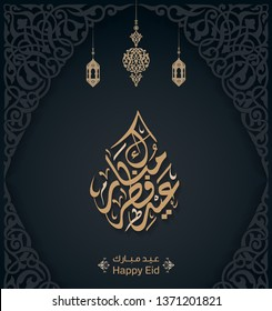 Arabic Islamic calligraphy of text eyd fatar saeid translate (Happy Eid Al Fitr), you can use it for islamic occasions like Eid Ul Fitr 5