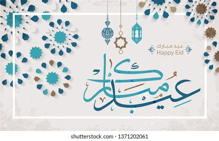 Arabic Islamic calligraphy of text eyd mubarak translate (Blessed eid), you can use it for islamic occasions like Eid Ul Fitr 2