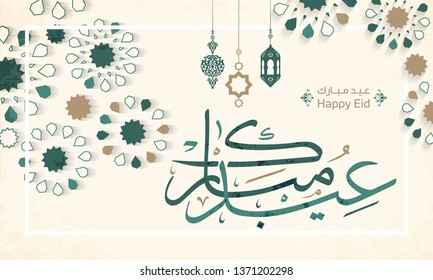 Arabic Islamic calligraphy of text eyd mubarak translate (Blessed eid), you can use it for islamic occasions like Eid Ul Fitr 1
