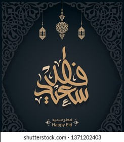 Arabic Islamic calligraphy of text eyd fatar saeid translate (Happy Eid Al Fitr), you can use it for islamic occasions like Eid Ul Fitr 4