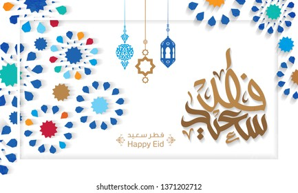 Arabic Islamic calligraphy of text eyd fatar saeid translate (Happy Eid Al Fitr), you can use it for islamic occasions like Eid Ul Fitr 3