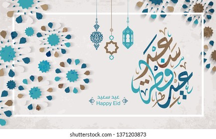 Arabic Islamic calligraphy of text eyd alfatar saeid translate (Happy Eid al Fitr), you can use it for islamic occasions like Eid Ul Fitr