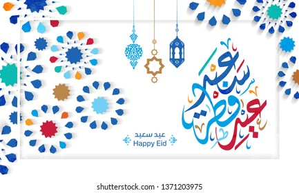 Arabic Islamic calligraphy of text eyd alfatar saeid translate (Happy Eid al Fitr), you can use it for islamic occasions like Eid Ul Fitr 1