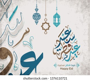 Arabic Islamic calligraphy of text eyd mubarak translate (Blessed eid),  for islamic occasions like Eid Ul Fitr 6