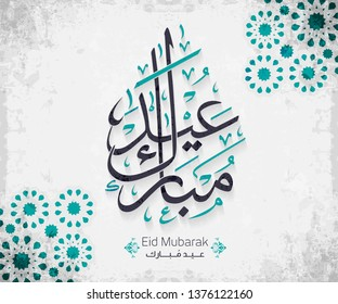 Arabic Islamic calligraphy of text eyd mubarak translate (Blessed eid),   islamic occasions like Eid Ul Fitr 7