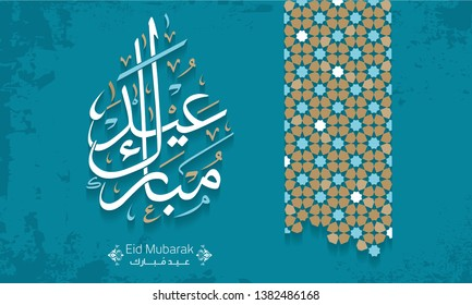 Arabic Islamic calligraphy of text eyd mubarak translate (Blessed eid), you can use it for islamic occasions like Eid Ul Fitr and Eid Ul Adha