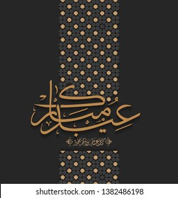 Arabic Islamic calligraphy of text eyd mubarak translate (Blessed eid), you can use it for islamic occasions like Eid Ul Fitr 9