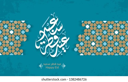 Arabic Islamic calligraphy of text eyd fitr said translate (Happy eid), you can use it for islamic occasions like Eid Ul Fitr and Eid Ul Adha 1