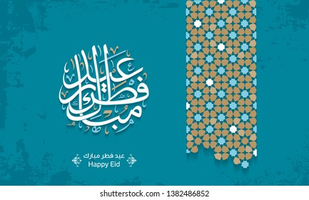 Arabic Islamic calligraphy of text eyd fitr mubarak translate (Blessed eid), you can use it for islamic occasions like Eid Ul Fitr and Eid Ul Adha