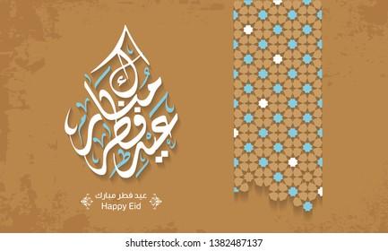 Arabic Islamic calligraphy of text eyd fitr mubarak translate (Blessed eid), you can use it for islamic occasions like Eid Ul Fitr and Eid Ul Adha 1