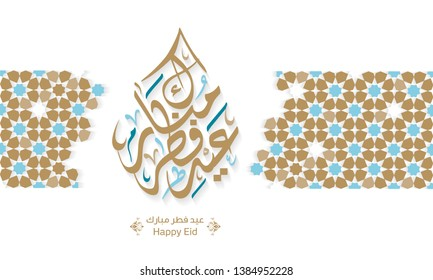 Arabic Islamic calligraphy of text eyd fitr mubarak translate (Blessed eid), you can use it for islamic occasions like Eid Ul Fitr and Eid Ul Adha 3