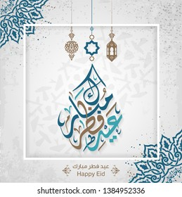 Arabic Islamic calligraphy of text eyd fitr mubarak translate (Blessed eid), you can use it for islamic occasions like Eid Ul Fitr and Eid Ul Adha 4