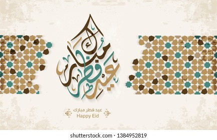 Arabic Islamic calligraphy of text eyd fitr mubarak translate (Blessed eid), you can use it for islamic occasions like Eid Ul Fitr and Eid Ul Adha 5