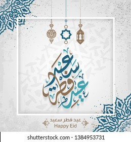 Arabic Islamic calligraphy of text eyd fitr said translate (Happy eid), you can use it for islamic occasions like Eid Ul Fitr and Eid Ul Adha 3