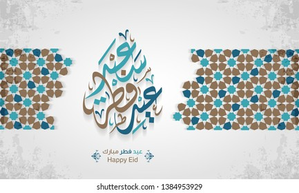 Arabic Islamic calligraphy of text eyd fitr said translate (Happy eid), you can use it for islamic occasions like Eid Ul Fitr and Eid Ul Adha 4