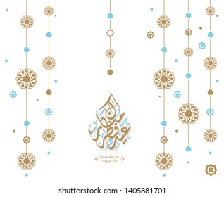 Arabic Islamic calligraphy of text eyd fitr mubarak translate (Blessed eid), you can use it for islamic occasions like Eid Ul Fitr and Eid Ul Adha 7