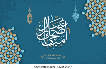 Arabic Islamic calligraphy of text eyd adha mubarak translate (Blessed eid), you can use it for islamic occasions like Eid Ul Fitr and Eid Ul Adha 8