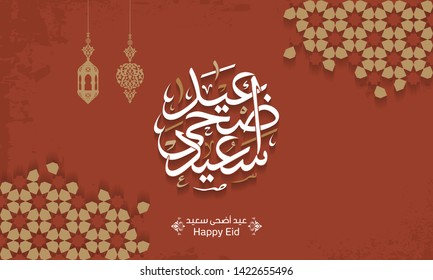 Arabic Islamic calligraphy of text eyd adha mubarak translate (Blessed eid), you can use it for islamic occasions like Eid Ul Fitr and Eid Ul Adha 3