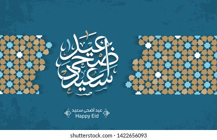 Arabic Islamic calligraphy of text eyd adha mubarak translate (Blessed eid), you can use it for islamic occasions like Eid Ul Fitr and Eid Ul Adha 4