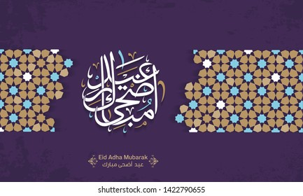Arabic Islamic calligraphy of text eyd adha mubarak translate (Blessed eid), you can use it for islamic occasions like Eid Ul Fitr and Eid Ul Adha 6