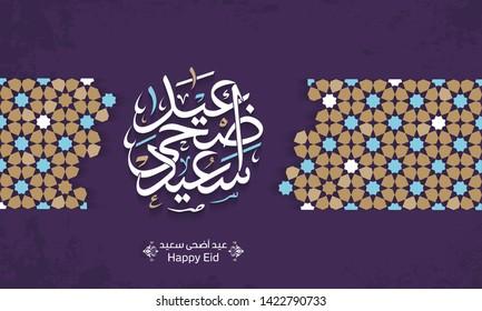 Arabic Islamic calligraphy of text eyd adha mubarak translate (Blessed eid), you can use it for islamic occasions like Eid Ul Fitr and Eid Ul Adha 5