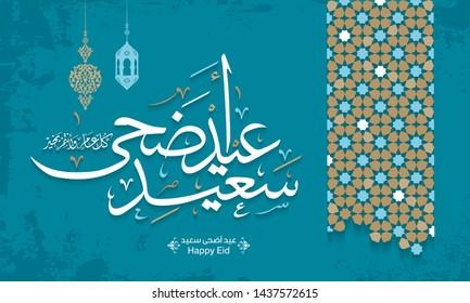Arabic Islamic calligraphy of text eyd adha said translate (Happy eid), you can use it for islamic occasions like Eid Ul Fitr and Eid Ul Adha 8