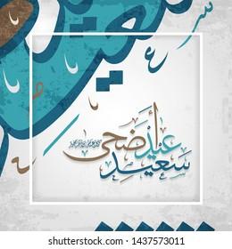 Arabic Islamic calligraphy of text eyd adha said translate (Happy eid), you can use it for islamic occasions like Eid Ul Fitr and Eid Ul Adha 6