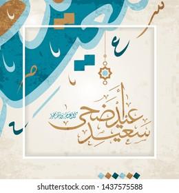 Arabic Islamic calligraphy of text eyd adha said translate (Happy adha eid), you can use it for islamic occasions like Eid Ul Fitr and Eid Ul Adha