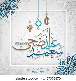 Arabic Islamic calligraphy of text eyd adha said translate (Happy eid), you can use it for islamic occasions like Eid Ul Fitr and Eid Ul Adha 4