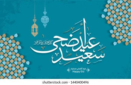Arabic Islamic calligraphy of text eyd adha said translate (Happy eid), you can use it for islamic occasions like Eid Ul Fitr and Eid Ul Adha 11